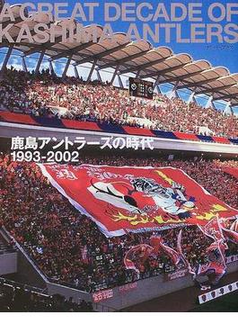 鹿島アントラーズの時代 1993−2002