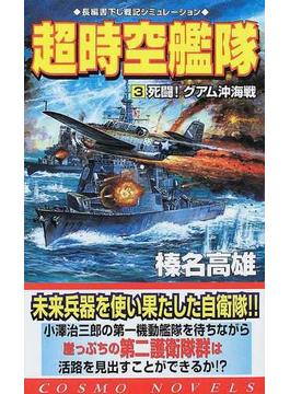 超時空艦隊 3 死闘!グアム沖海戦(コスモノベルス)