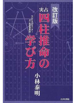 実占四柱推命の学び方 NHK文化センター・占い教室副教本 改訂版