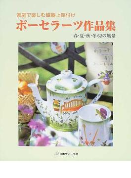 ポーセラーツ作品集 家庭で楽しむ磁器上絵付け 春・夏・秋・冬62の風景