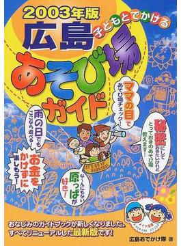 子どもとでかける広島あそび場ガイド 2003年版