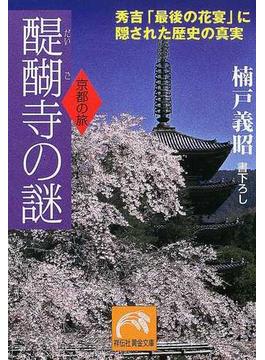 醍醐寺の謎 京都の旅 秀吉「最後の花宴」に隠された歴史の真実(祥伝社黄金文庫)