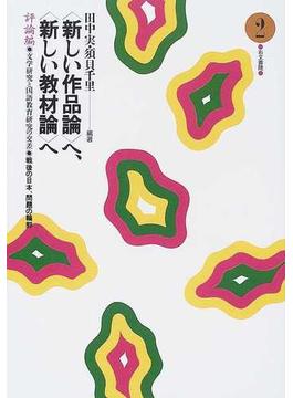 〈新しい作品論〉へ、〈新しい教材論〉へ 評論編 文学研究と国語教育研究の交差 2 戦後の日本、問題の輪郭