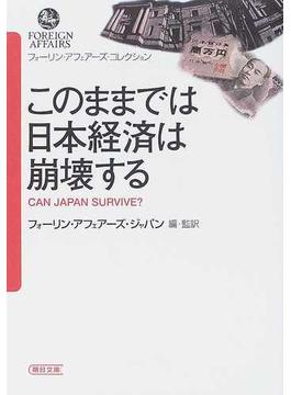 このままでは日本経済は崩壊する(朝日文庫)
