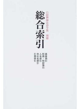 白隠禅師法語全集 別冊 総合索引