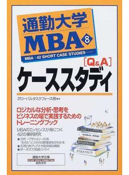 通勤大学MBA 8 〈Q&A〉ケーススタディ