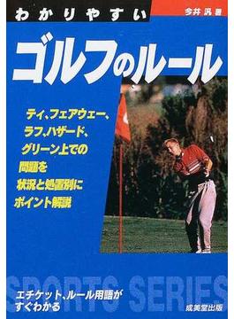 わかりやすいゴルフのルール 2003年版