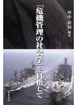 「危機管理の社会学」を目指して 早稲田大学危機管理研究会報告書