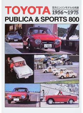トヨタパブリカ&スポーツ800 空冷エンジンモデルの系譜 1956〜1975 増補新訂版