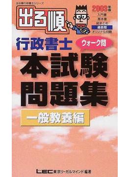 出る順行政書士ウォーク問本試験問題集 2003年版一般教養編