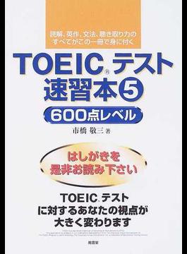 TOEICテスト速習本 読解、英作、文法、聴き取り力のすべてがこの一冊で身に付く 5 600点レベル