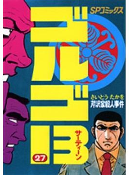 ゴルゴ13 27 (SPコミックス)(SPコミックス)