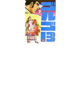 ゴルゴ13 28 (SPコミックス)(SPコミックス)
