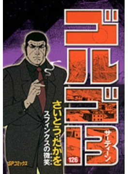 ゴルゴ13 126 (SPコミックス)(SPコミックス)
