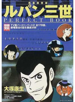 ルパン三世PERFECT BOOK TV版パート1+パート2全178話、劇場版全6話を徹底分析 完全保存版