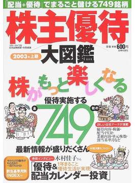 株主優待大図鑑 よくばり投資家の 2003年上期 配当+優待で狙う749社