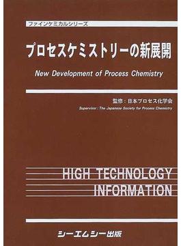プロセスケミストリーの新展開(ファインケミカルシリーズ)