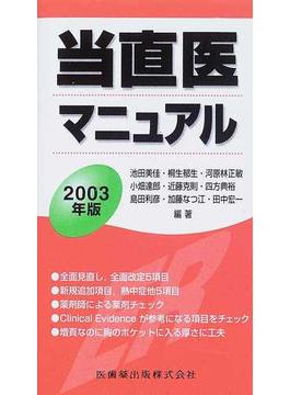 当直医マニュアル 2003年版