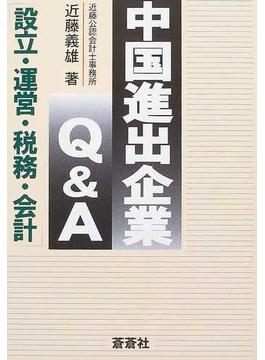 中国進出企業Q&A 設立・運営・税務・会計