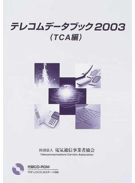 テレコムデータブック 2003