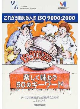 これから始める人のISO9000:2000 楽しく味わう50のキーワード すべての事業者と従業員のためのコミック本 コミック版