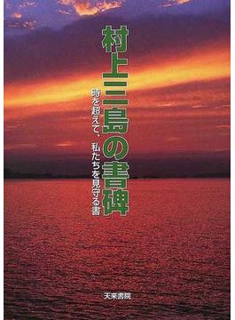 村上三島の書碑 時を超えて、私たちを見守る書