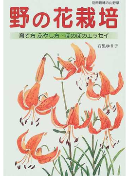 野の花栽培 育て方ふやし方・ほのぼのエッセイ