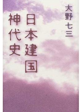日本建国神代史