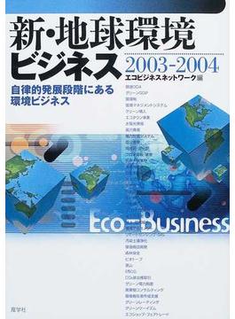 新・地球環境ビジネス 2003−2004 自律的発展段階にある環境ビジネス