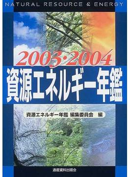 資源エネルギー年鑑 2003/2004