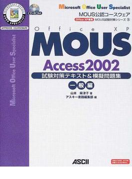 MOUS Access 2002試験対策テキスト&模擬問題集 Office XP専用 一般編