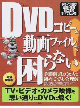 DVDコピー&動画ファイルで困らない! ドライブ選び・録画・圧縮・加工まですべてわかる! 完全保存版