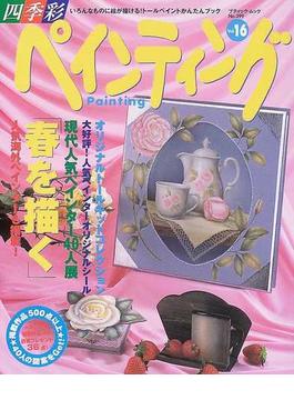 四季彩ペインティング Vol.16 現代人気ペインター40人展「春を描く」