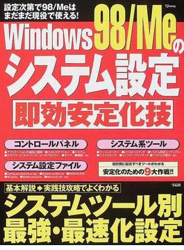 Windows98/Meのシステム設定即効安定化技 設定次第で98/Meはまだまだ現役で使える!