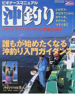 ビギナーズマニュアル沖釣り ステップアップのための22魚種26釣法
