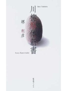 川柳解体新書