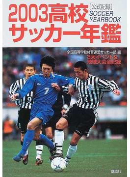 高校サッカー年鑑 公式記録 2003