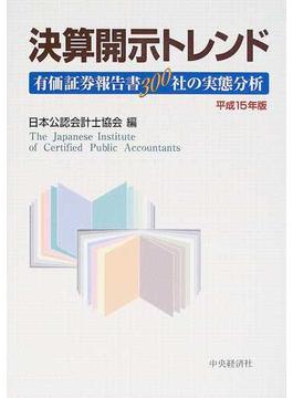 決算開示トレンド 有価証券報告書300社の実態分析 平成15年版