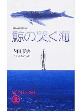 鯨の哭く海(ノン・ノベル)