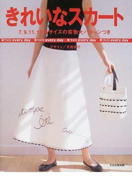 きれいなスカート