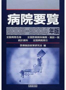 病院要覧 2003−2004年版