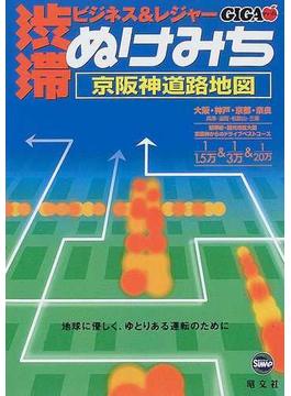 渋滞・ぬけみち京阪神道路地図 ビジネス&レジャー 3版