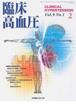 臨床高血圧 2003−2