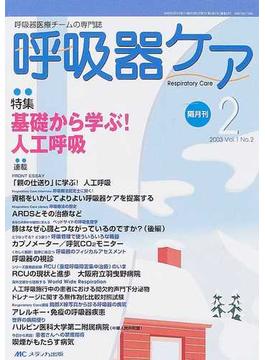 呼吸器ケア 呼吸器医療チームの専門誌 第1巻2号 特集基礎から学ぶ!人工呼吸