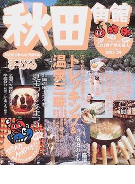 秋田角館 田沢湖・白神山地・男鹿半島 '03−'04
