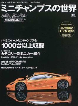 ミニチャンプスの世界 ポールズ・モデル・アートが魅せるミニカー・ワールド(エイムック)