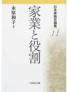 日本家族史論集 11 家業と役割