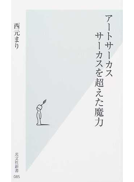 アートサーカスサーカスを超えた魔力(光文社新書)