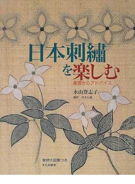 日本刺繡を楽しむ 基礎からアドバイス