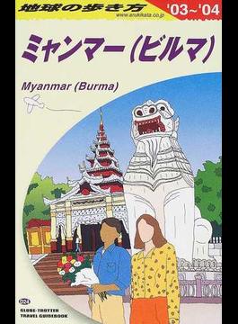 地球の歩き方 '03〜'04 D24 ミャンマー(ビルマ)